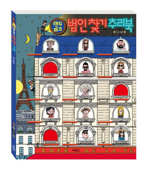 [중고] 랜드마크 범인 찾기 추리북