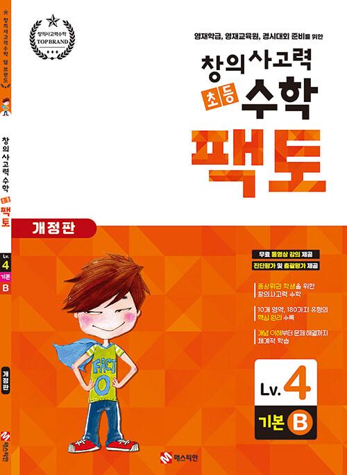 초등 창의사고력 수학 팩토 Lv.4 기본 B