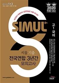 씨뮬 8th 기출 전국연합 3년간 모의고사 국어 고1 (2020년)