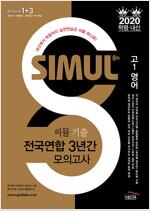 씨뮬 8th 기출 전국연합 3년간 모의고사 영어 고1 (2020년)