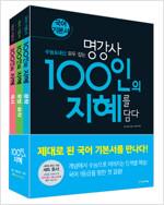 100인의 지혜 세트 - 전3권