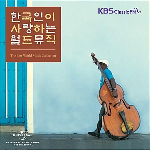 한국인이 사랑하는 월드뮤직 [2CD]