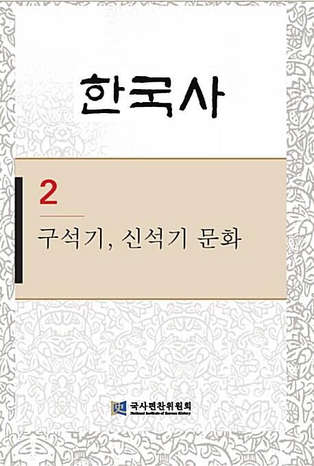 한국사 2 : 구석기, 신석기 문화