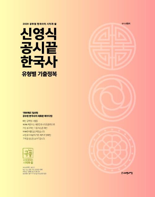 2020 신영식 공시끝 한국사 유형별 기출정복