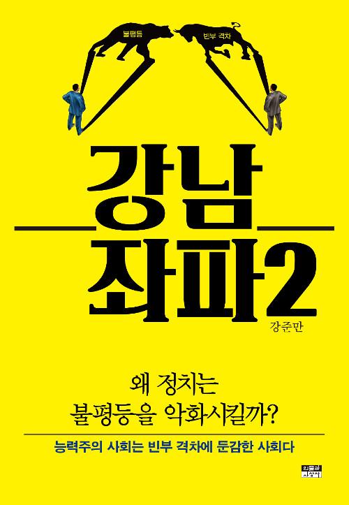 강남 좌파 2