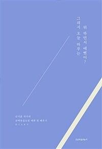 그래서 오늘 하루는 뭐 하면서 예뻤어? : 김지훈 작가의 예쁜 말 다이어리