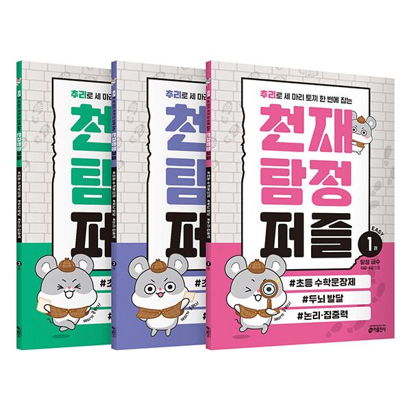 추리로 세 마리 토끼 한 번에 잡는 천재 탐정 퍼즐 1~3 세트 - 전3권
