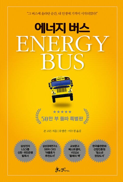 에너지 버스 (50만 부 돌파 특별판)