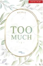 [세트] [BL] 투 머치(Too much) (총2권/완결)