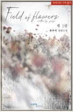 [세트] [BL] Field of flowers (외전 포함) (총5권/완결)