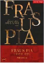 [세트] [BL] 프라우스 피아(fraus pia) (외전 포함) (총7권/완결)