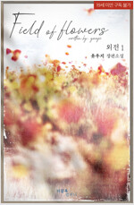 [BL] Field of flowers 외전 1