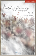[BL] Field of flowers 1