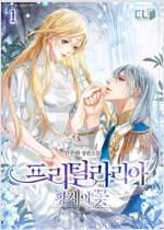 [세트] 프리틸라리아-황제의 꽃 (총3권/완결)