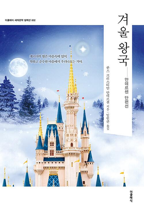 겨울 왕국