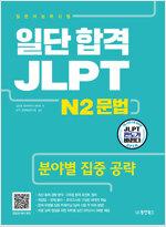 일단 합격 JLPT 일본어능력시험 N2 문법