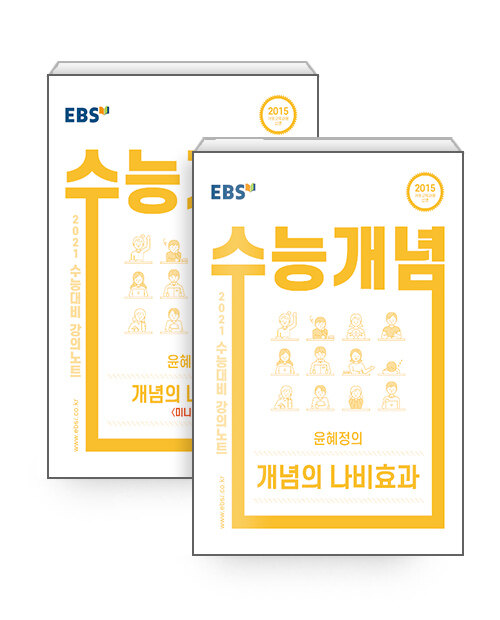 [세트] EBSi 강의노트 수능개념 국어 윤혜정의 개념의 나비효과 세트 - 전2권 (2021년용)