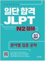 일단 합격 JLPT 일본어능력시험 N2 청해