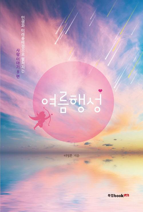 여름 행성 : 인생과 미래를 배경으로 펼처지는 사랑 이야기 8편