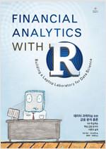 데이터 과학자를 위한 금융 분석 총론