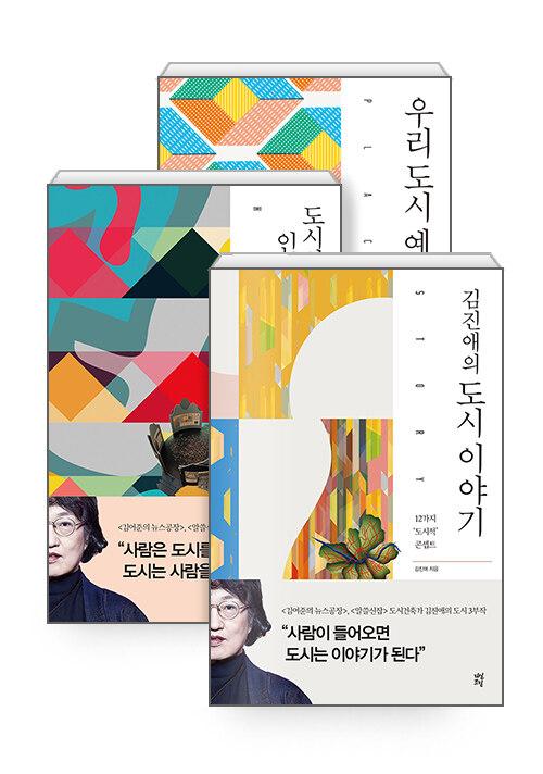 [세트] 김진애의 도시 3부작 세트 - 전3권