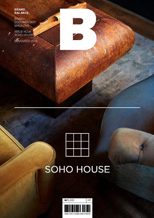 매거진 B (Magazine B) Vol.81 : 소호하우스 (SOHO HOUSE)