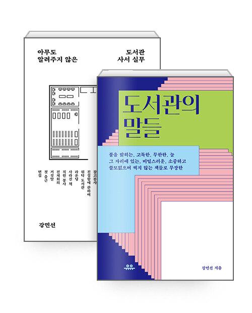 [세트] 도서관의 말들 + 아무도 알려주지 않은 도서관 사서 실무 - 전2권
