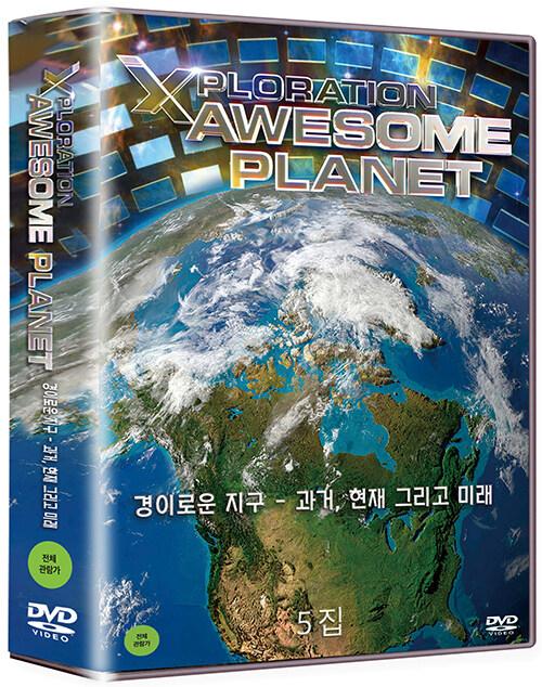 경이로운 지구-과거,현재 그리고 미래 5집 (6disc)
