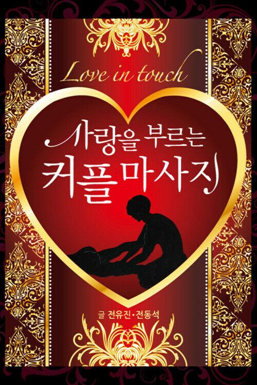 사랑을 부르는 커플마사지 : Love in touch