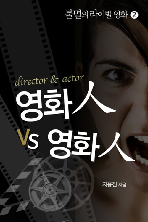 불멸의라이벌 2 : 영화인vs영화인