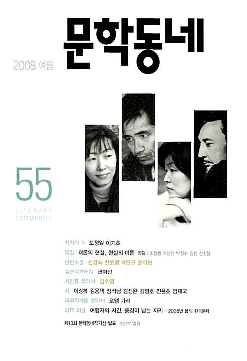 문학동네 55호 - 2008.여름