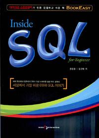 (Inside)SQL : for beginner