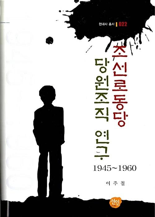 조선 로동당 당원조직 연구 1945~1960