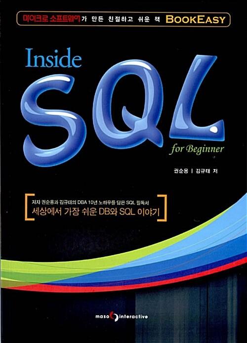 Inside SQL for Beginner