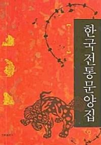 한국전통문양집