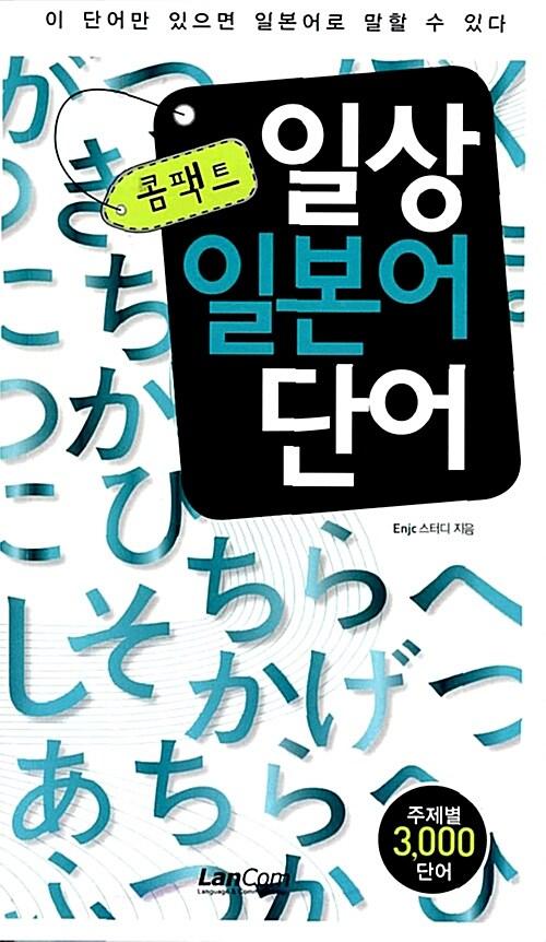 콤팩트 일상 일본어단어 - 콤팩트 일상 단어