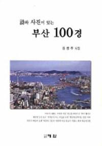詩와 사진이 있는 부산 100경 : 김쌍주 시집