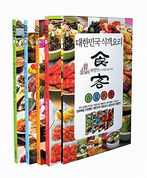 대한민국 식객요리 춘하추동 세트 - 전4권