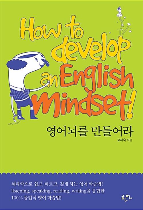 영어뇌를 만들어라