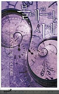 볼테르의 시계