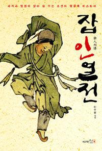 잡인열전 : 파격과 열정이 살아 숨 쉬는 조선의 뒷골목 히스토리