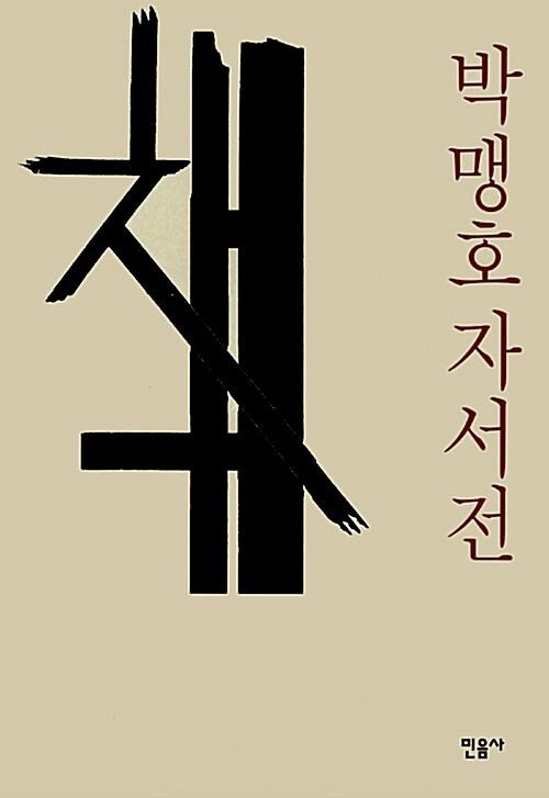 박맹호 자서전 책
