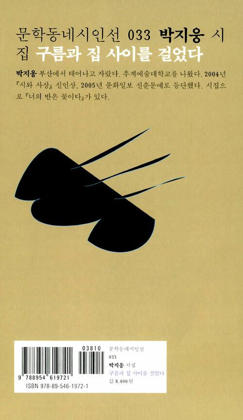 구름과 집 사이를 걸었다 : 박지웅 시집
