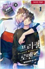 [BL] 프리퀄 로맨스 1