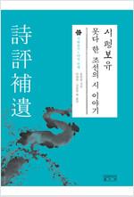 시평보유 : 못다 한 조선의 시 이야기