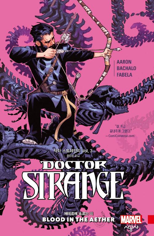 닥터 스트레인지 Vol.3 : 에테르에 흐르는 피