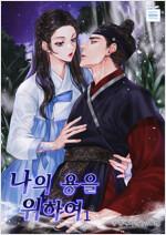 [세트] 나의 용을 위하여 (총2권/완결)