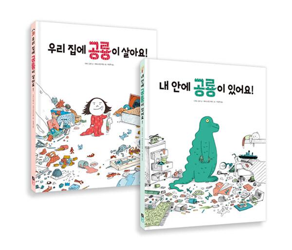 공룡 남매 세트 - 전2권