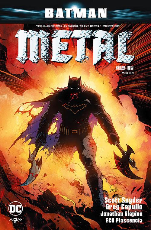 배트맨 : 메탈