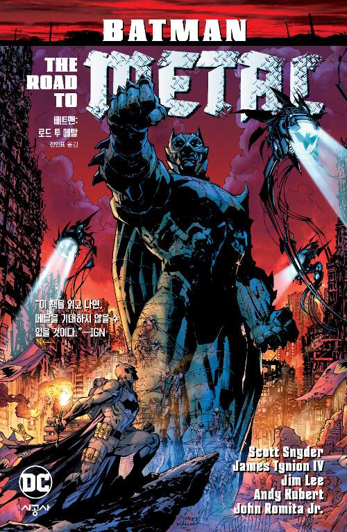 배트맨 : 로드 투 메탈